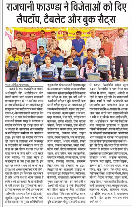Prize Distribute of RFBD Exam Toppers